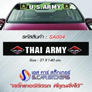 บังแดดหน้ารถ THAI ARMY พื้นดำตัวหนังสือขาว