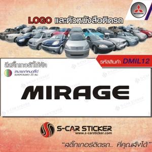 LOGO ติดรถ Mirage