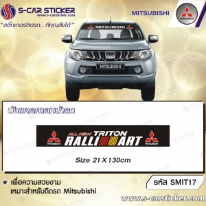 บังแดด Mitsubishi All New Triton Ralli art