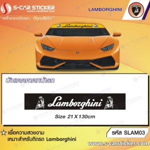 บังแดดคาดหน้ารถ Lamborghini พื้นดำ