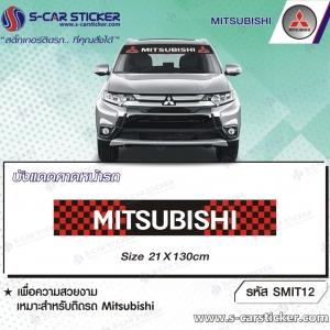 บังแดด Mitsubishi ตารางหมากรุก ดำ-แดง