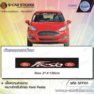 บังแดด Ford Fiesta