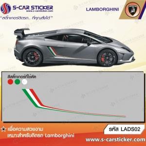 สติ๊กเกอร์ลายรถ Lamborghini Gallardo LP-570-4 Squadra