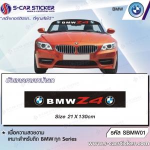 บังแดดคาดหน้ารถ BMW Z4