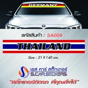 บังแดดหน้ารถ THAILAND พื้นลายธงชาติไทย