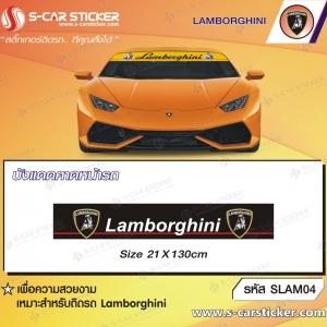 บังแดดคาดหน้ารถ Lamborghini