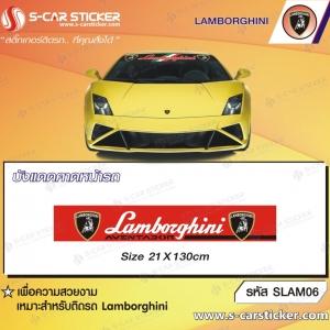 บังแดดคาดหน้ารถ Lamborghini Aventador พื้นแดง