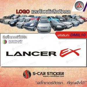 LOGO ติดรถ Lancer EX