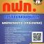 โหลดแนวข้อสอบ พนักงานช่าง (เครื่องกล) การไฟฟ้าส่วนภูมิภาค (กฟภ.) thumbnail 1
