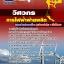เก็งแนวข้อสอบวิศวกร กฟผ. การไฟฟ้าฝ่ายผลิตแห่งประเทศไทย thumbnail 1