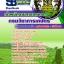 เก็งแนวข้อสอบเจ้าพนักงานการเกษตร กรมวิชาการเกษตร thumbnail 1