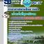 เก็งแนวข้อสอบเจ้าหน้าที่สุขาภิบาล บริษัทการท่าอากาศยานไทย ทอท AOT thumbnail 1