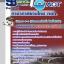 เก็งแนวข้อสอบวิศวกร 3-4 (วิศวกรรมไฟฟ้า ไฟฟ้ากำลัง) บริษัทการท่าอากาศยานไทย ทอท AOT thumbnail 1