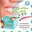 ยาสีฟันสมุนไพร ฟันสวย By Phoca ขนาด 25 กรัม 80 บาท thumbnail 4