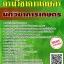 แนวข้อสอบ นักวิชาการเกษตร กรมวิชาการเกษตร thumbnail 1