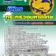 เก็งแนวข้อสอบนิติกร สำนักงานปลัดกระทรวงมหาดไทย thumbnail 1