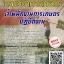 สรุปแนวข้อสอบ(พร้อมเฉลย) เจ้าพนักงานการเกษตรปฏิบัติงาน กรมวิชาการเกษตร thumbnail 1