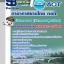 ชุดติวสอบ แนวข้อสอบวิศวกร 3-4 (วิศวกรรมสุขาภิบาล) บริษัทการท่าอากาศยานไทย ทอท AOT thumbnail 1