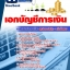 เก็งแนวข้อสอบเอกบัญชีการเงิน คณะกรรมการศึกษาธิการจังหวัด(กศจ.) thumbnail 1