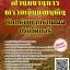 แนวข้อสอบ นักทรัพยากรบุคคลปฏิบัติการ สำนักงานการตรวจเงินแผ่นดิน thumbnail 1