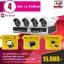 Hiview Set 4 AHD 1 ล้านพิกเซล thumbnail 1