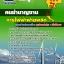 เก็งแนวข้อสอบคนชำนาญงาน กฟผ. การไฟฟ้าฝ่ายผลิตแห่งประเทศไทย thumbnail 1