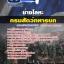 #แนวข้อสอบช่างโลหะ กรมการสัตว์ทหารบก#NEW# thumbnail 1