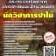 แนวข้อสอบ นักวิชาการป่าไม้ กระทรวงทรัพยากรธรรมชาติและสิ่งแวดล้อม thumbnail 1