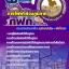 เก็งแนวข้อสอบการไฟฟ้าส่วนภูมิภาค กฟภ. thumbnail 1