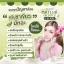 Matcha Greentea cream ครีมชาเขียวมัทฉะ หน้าใส ไร้สิว กระชับรูขุมขน 100 บาท thumbnail 9