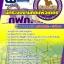 เก็งแนวข้อสอบนักระบบงานคอมพิวเตอร์ กฟภ. การไฟฟ้าส่วนภูมิภาค thumbnail 1