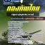 เก็งแนวข้อสอบกลุ่มงานอนุศาสนาจารย์ กองบัญชาการกองทัพไทย thumbnail 1