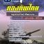 เก็งแนวข้อสอบกลุ่มงานเจ้าหน้าที่พยาบาล กองบัญชาการกองทัพไทย thumbnail 1