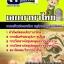 เก็งแนวข้อสอบครูผู้ช่วย สพฐ. เอกภาษาไทย thumbnail 1