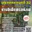 แนวข้อสอบ ช่างอิเล็กทรอนิกส์ มณฑลทหารบกที่ 32 thumbnail 1
