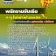 เก็งแนวข้อสอบพนักงานขับเรือ กฟผ. การไฟฟ้าฝ่ายผลิตแห่งประเทศไทย thumbnail 1