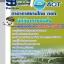 เก็งแนวข้อสอบนักวิชาการขนส่ง บริษัทการท่าอากาศยานไทย ทอท AOT thumbnail 1