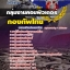เก็งแนวข้อสอบกองบัญชาการกองทัพไทย กลุ่มงานคอมพิวเตอร์ 2560 thumbnail 1