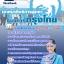 เก็งแนวข้อสอบธนาคารกรุงไทย เจ้าหน้าที่บริการลูกค้า ธนาคารกรุงไทย thumbnail 1