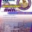 เก็งแนวข้อสอบพนักงานช่างไฟฟ้า กฟภ. การไฟฟ้าส่วนภูมิภาค thumbnail 1