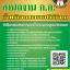 [ตรงประเด็น]แนวข้อสอบ เจ้าพนักงานเกษตรปฏิบัติงาน สํานักงานคณะกรรมการข้าราชการกรุงเทพมหานคร (สํานักงาน ก.ก.) thumbnail 1