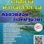 แนวข้อสอบ ครูช่วยสอน (เอกปฐมวัย) เทศบาลตำบลเชิงทะเล พร้อมเฉลย thumbnail 1