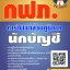 แนวข้อสอบ นักบัญชี การไฟฟ้าส่วนภูมิภาค (กฟภ.) thumbnail 1
