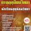 แนวข้อสอบ นักเรียนอุตุนิยมวิทยา กรมอุตุนิยมวิทยา thumbnail 1