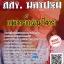 แนวข้อสอบ แพทย์แผนไทย สำนักงานสาธารณสุขจังหวัดนครปฐม thumbnail 1