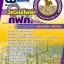 เก็งแนวข้อสอบวิศวกรไฟฟ้า กฟภ. การไฟฟ้าส่วนภูมิภาค thumbnail 1