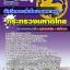 เก็งแนวข้อสอบนักวิเคราะห์นโยบายและแผน สำนักงานปลัดกระทรวงมหาดไทย thumbnail 1