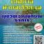 แนวข้อสอบ(งานราชการ) ผู้ช่วยเจ้าพนักงานธุรการ เทศบาลตำบลเชิงทะเล พร้อมเฉลย thumbnail 1