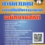 ((ตรงประเด็น))แนวข้อสอบ พนักงานสถิติ กรมควบคุมการปฏิบัติทางอากาศ thumbnail 1