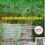 (((อัพเดทล่าสุด)))แนวข้อสอบ นายสัตวแพทย์ปฏิบัติการ กรมอุทยานแห่งชาติ สัตว์ป่า และพันธุ์พืช thumbnail 1
